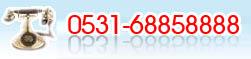 24小时热线电话